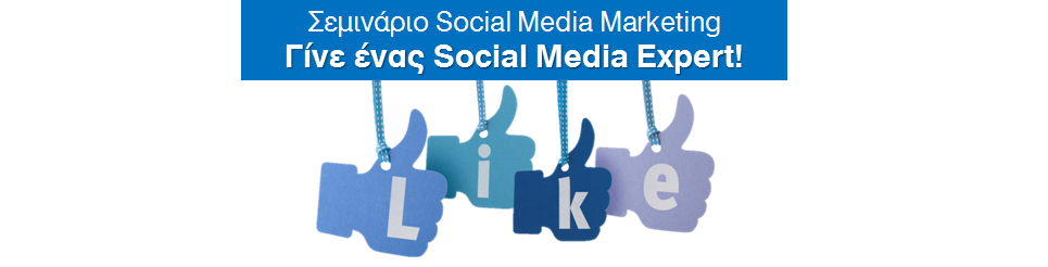 Σεμινάριο Social Media Marketing by Citrine Marketing Communication