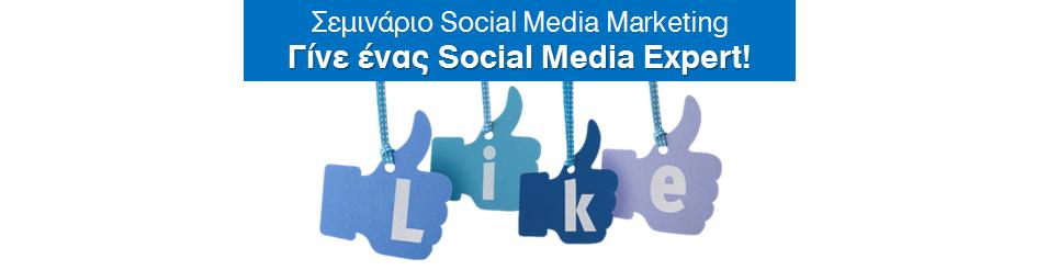 Σεμινάριο Social Media Marketing by Citrine Marketing Communication